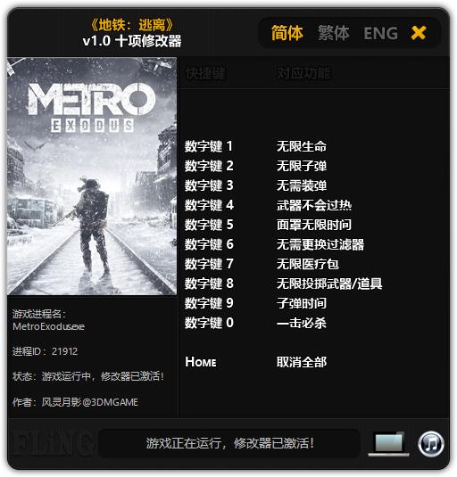 《地铁:逃离》v1.0 十项修改器[3DM]
