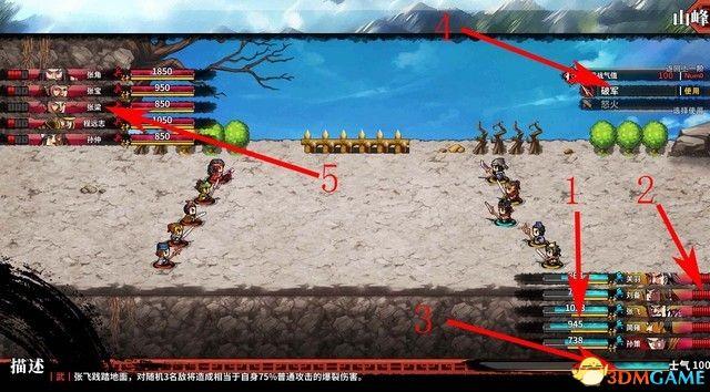 《吞食孔明传》 图文攻略 游戏教程解析攻略