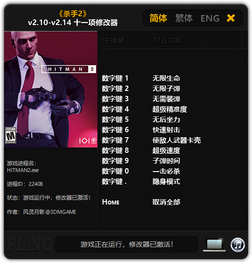 《杀手2》v2.10-v2.14 十一项修改器[3DM]