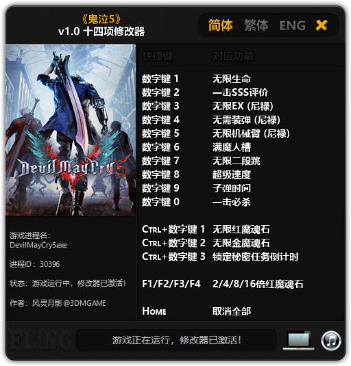 《鬼泣5》v1.0 十四项修改器[3DM][更新]