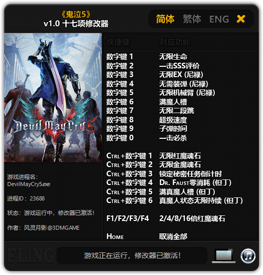 《鬼泣5》v1.0 十七项修改器[3DM]