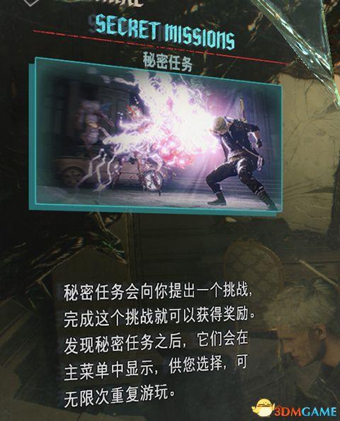 《鬼泣5》 图文全隐秘关卡攻略 全秘密任务隐藏关卡开启