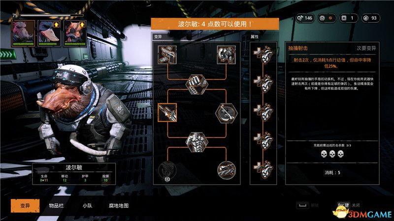 《突变元年:伊甸之路》最高难度+钢铁变异人模式+全队友存活+技术指导+视频攻略