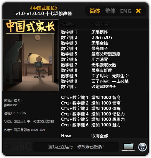 《中国式家长》v1.0-v1.0.4.0 十七项修改器[3DM][32位]