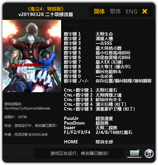 《鬼泣4:特别版》v20190328 二十项修改器[3DM]