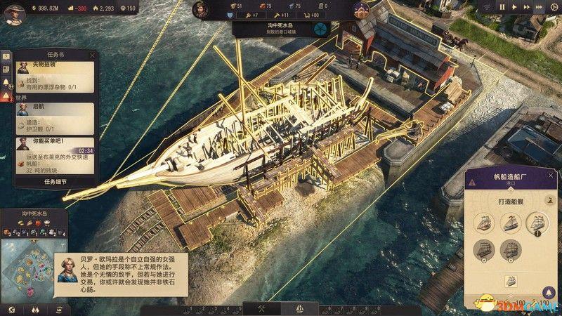《纪元1800》 图文经营指南 全港口建筑商品船只贸易外交战斗详解