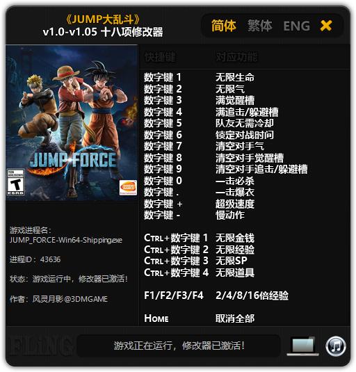 《JUMP大乱斗》v1.0-v1.05 十八项修改器[3DM]