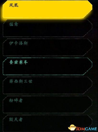 《狂怒2》全载具收集攻略 狂怒2全载具位置 载具升级图鉴