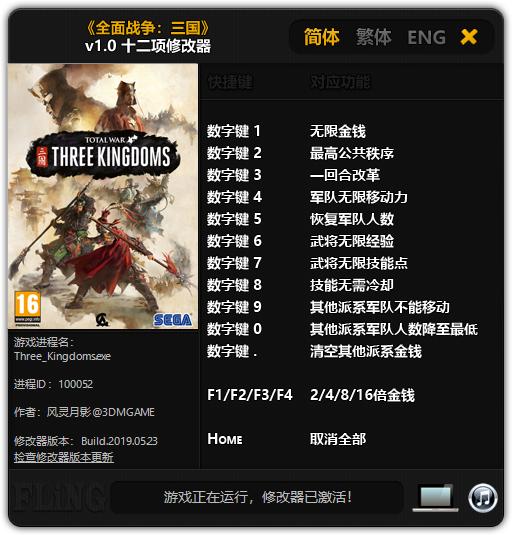 《全面战争:三国》v1.0 十二项修改器[3DM]