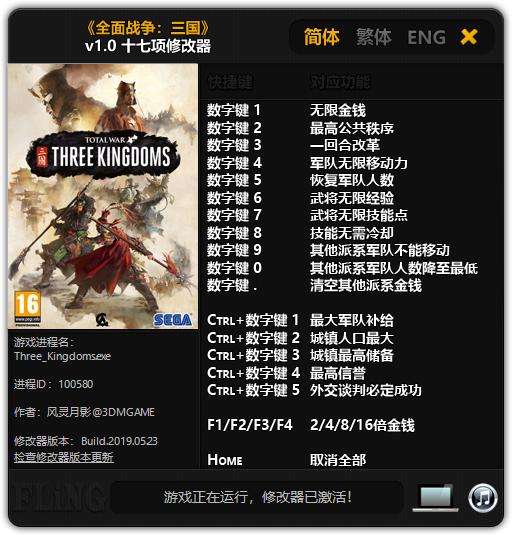 《全面战争:三国》v1.0 十七项修改器[3DM]
