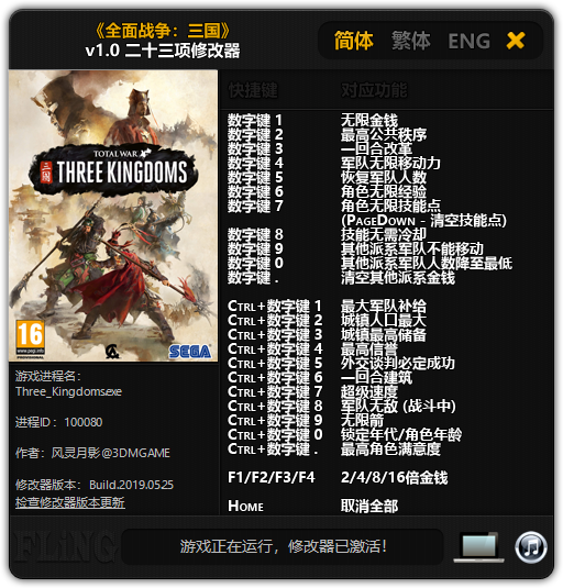《全面战争:三国》v1.0 二十三项修改器[3DM][更新]