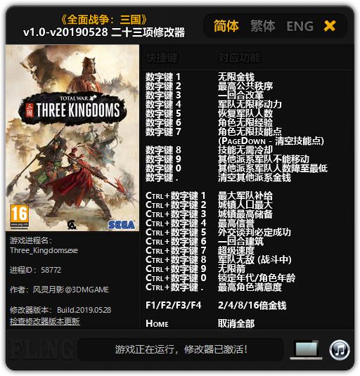 《全面战争:三国》v1.0-v20190528 二十三项修改器[3DM]