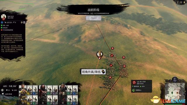 《全面战争:三国》图文攻略 全教程攻略百科