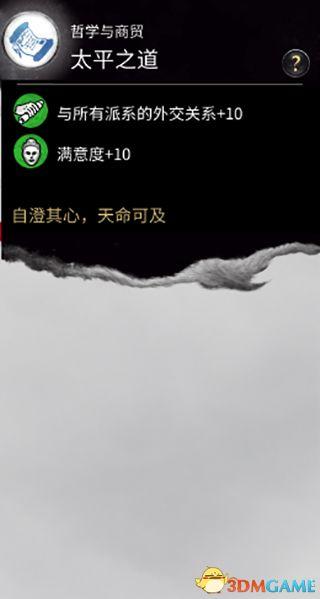 《全面战争:三国》全改革一览 全改革解锁及条件