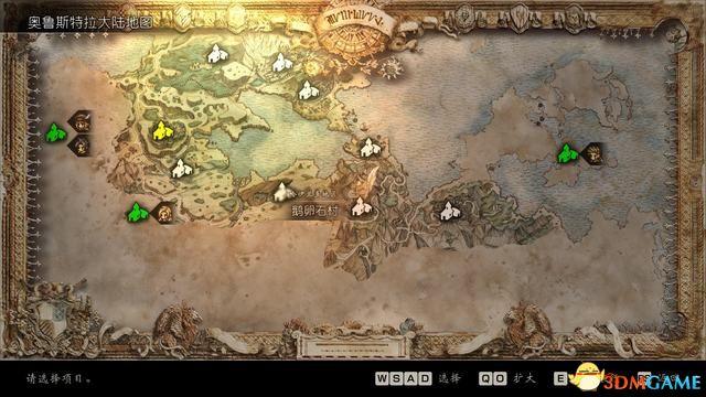 《歧路旅人/八方旅人》全中文标注地图指引 全宝箱紫色宝箱位置