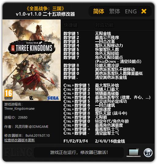 《全面战争:三国》v1.0-v1.1.0 二十五项修改器[3DM][更新]