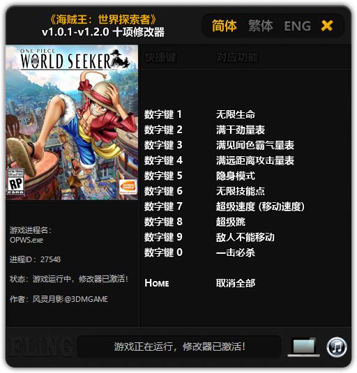 《海贼王:世界探索者》v1.0.1-v1.2.0 十项修改器[3DM]