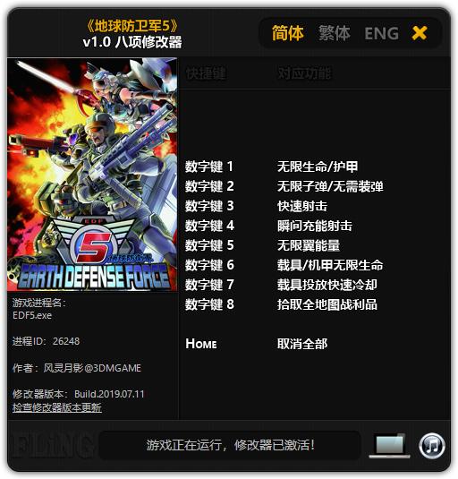 《地球防卫军5》v1.0 八项修改器[3DM]