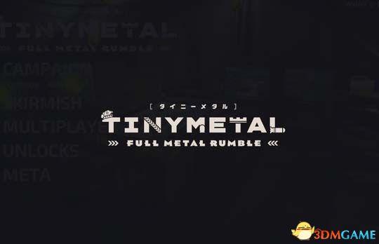 《迷你金属:全金属狂潮》 图文教程攻略 全兵种详解攻略