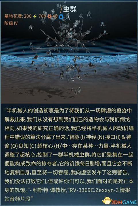 《奇迹时代:星陨》全种族兵种图文解析 全兵种详解图鉴