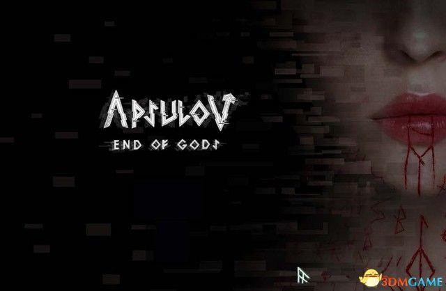 《阿普索夫:诸神终结》 图文全剧情流程攻略 通关解密要点