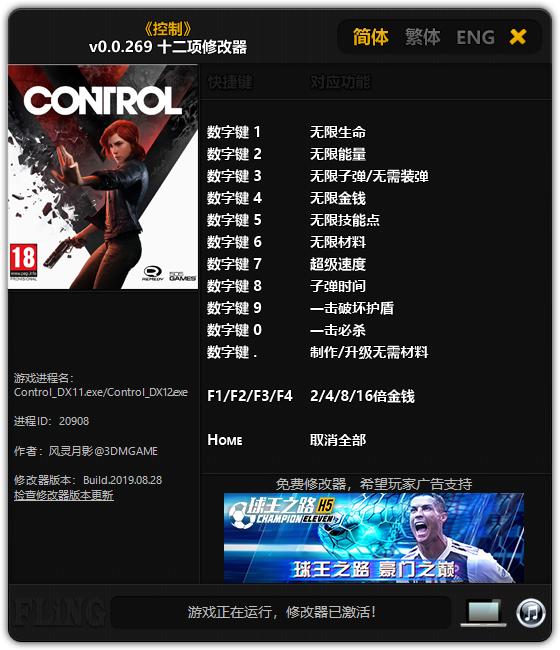 《控制》v0.0.269 十二项修改器[3DM]