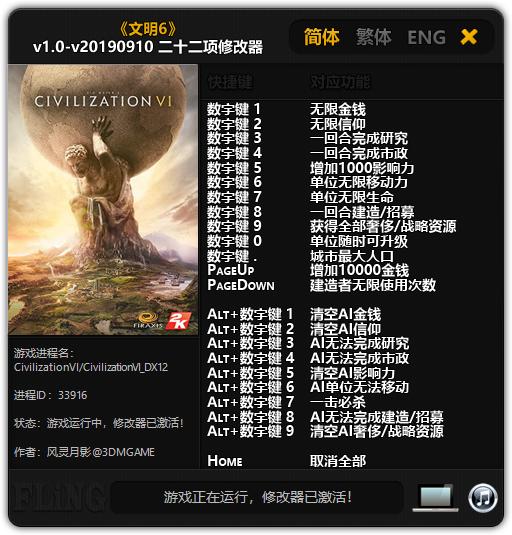 《文明6》v1.0-v20190910 二十二项修改器[3DM]