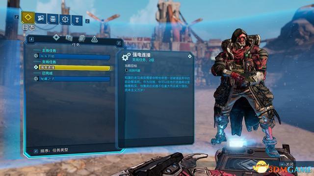 《无主之地3》全支线任务攻略 全支线任务解锁及完成方法