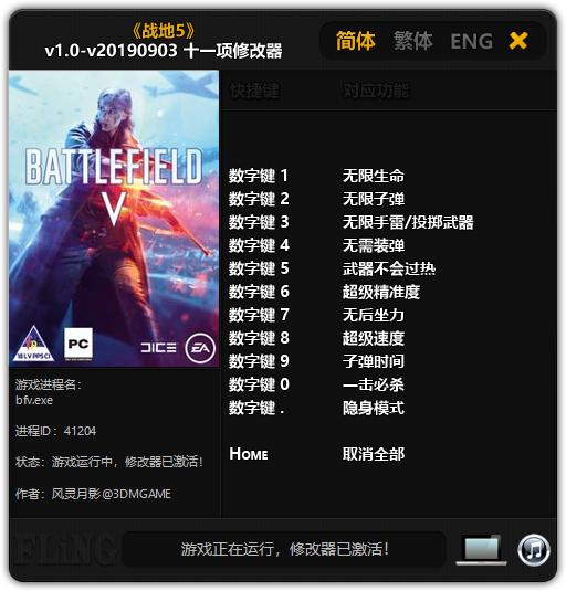 《战地5》v1.0-v20190903 十一项修改器[3DM]