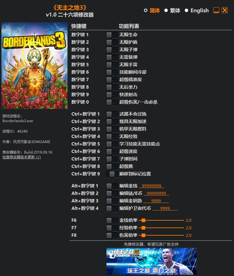 《无主之地3》v1.0 二十六项修改器[3DM]