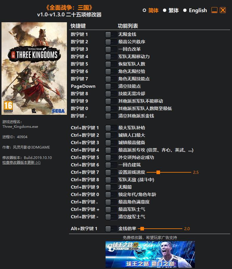 《全面战争:三国》v1.0-v1.3.0 二十五项修改器[3DM]