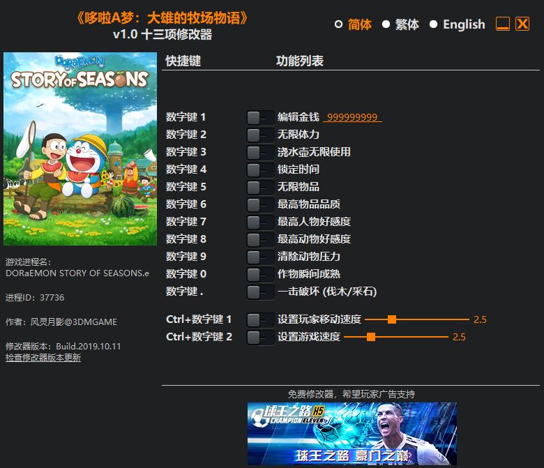 《哆啦A梦:大雄的牧场物语》v1.0 十三项修改器[3DM]