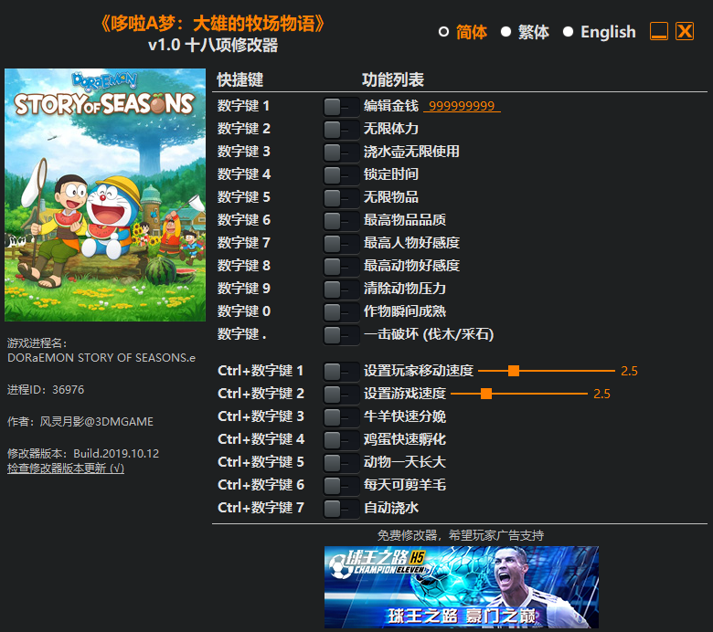 《哆啦A梦:大雄的牧场物语》v1.0 十八项修改器[3DM]