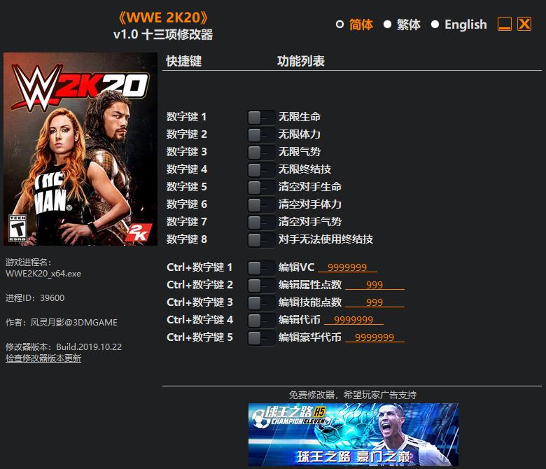 《WWE 2K20》v1.0 十三项修改器[3DM]