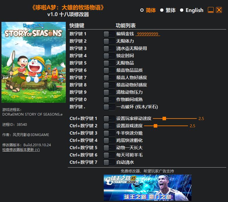 《哆啦A梦:大雄的牧场物语》v1.0 十八项修改器[3DM][更新]
