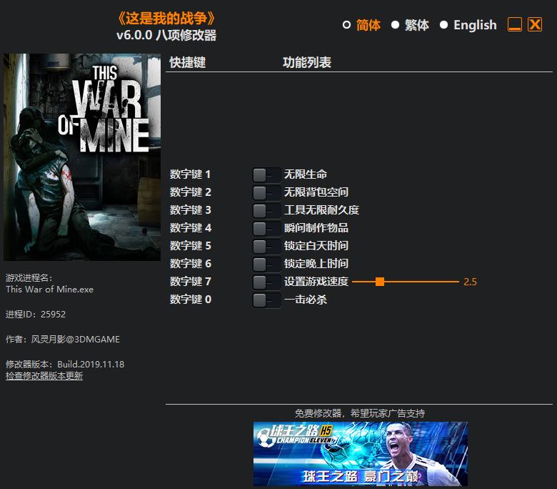 《这是我的战争》v6.0.0 八项修改器[3DM]