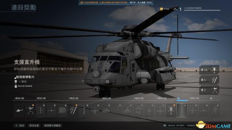 《使命召唤16:现代战争》在线多人游戏详解 全职业全连杀奖励及升级军备一览