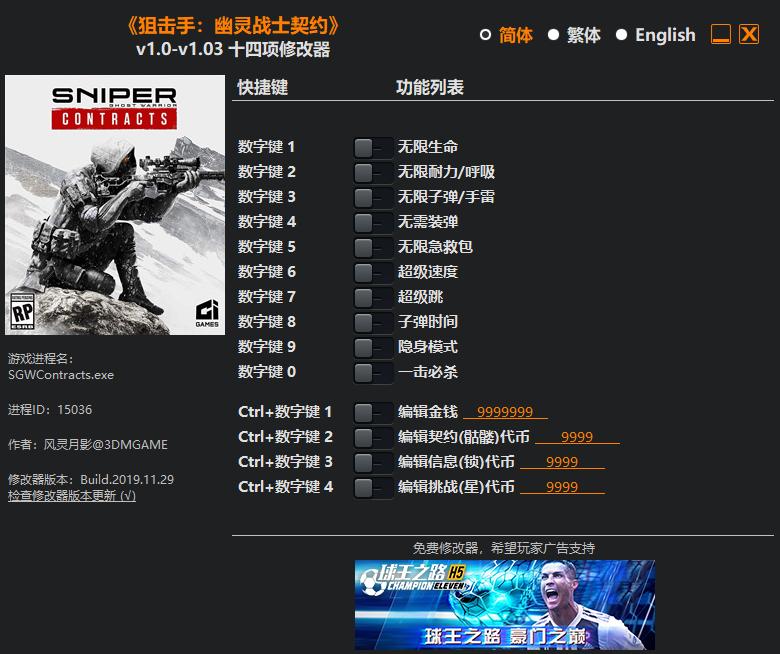 《狙击手:幽灵战士契约》v1.0-v1.03 十四项修改器[3DM]