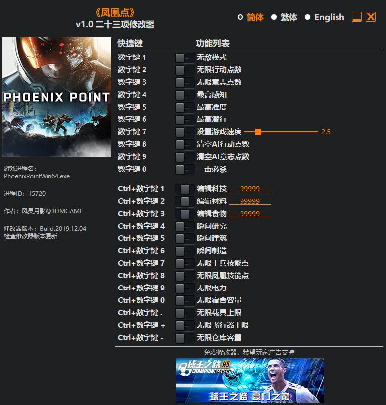 《凤凰面》v1.0 二十三项修改器[3DM]