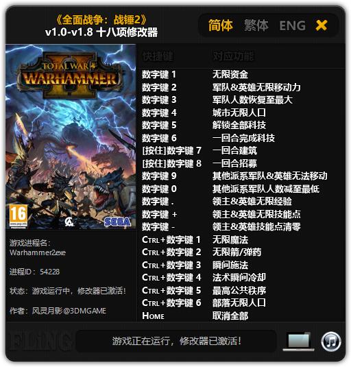 《全面战争:战锤2》v1.0-v1.8 十八项修改器[3DM]