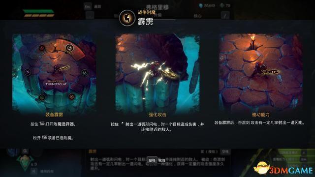 《暗黑血统:创世纪》图文上手指南 全技能全装备解析及玩法技巧