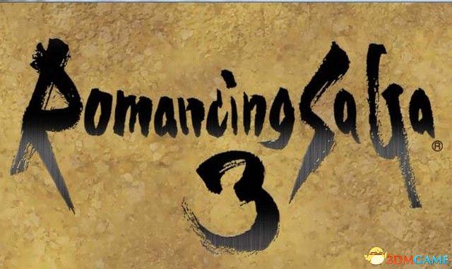 《浪漫沙加3》图文全剧情流程攻略 浪漫沙加重制版图文攻略