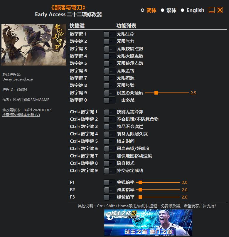 《部落与弯刀》Early Access 二十二项修改器[3DM][2020.01.08更新]