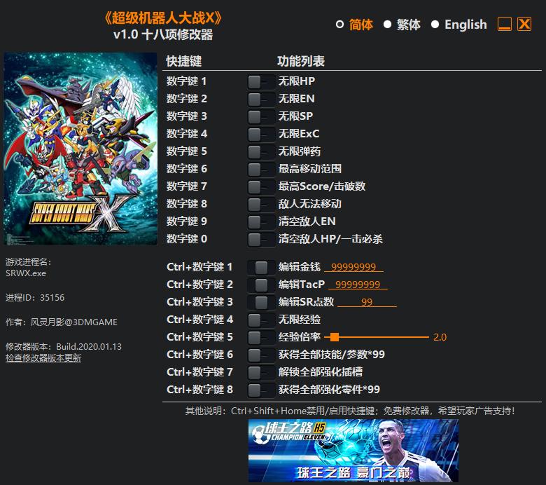 《超级机器人大战X》v1.0 十八项修改器[3DM]