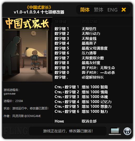 《中国式家长》v1.0-v1.0.9.4 十七项修改器[3DM][32位]