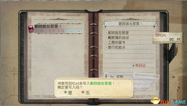 《愛夏的煉金工房》圖文全劇情流程攻略 通關任務流程及boss戰