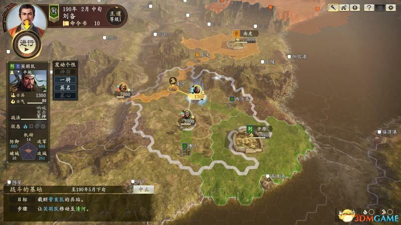 《三国志14》图文攻略 系统详解教程及玩法技巧总结