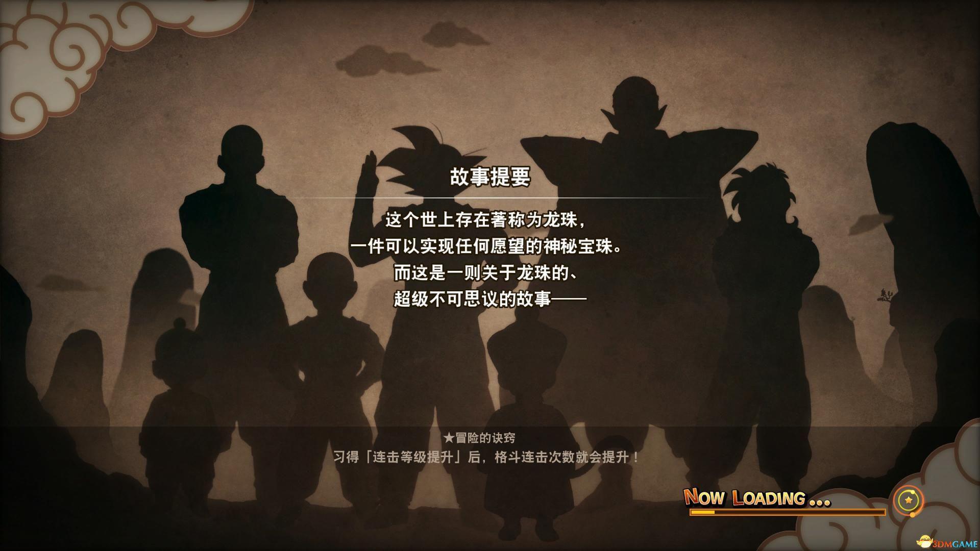 《龍珠Z:卡卡羅特》圖文攻略 上手流程要點及玩法技巧總結