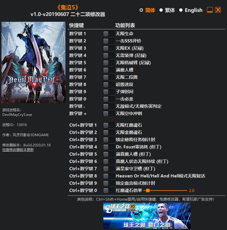 《鬼泣5》v1.0-v20190607 二十二项修改器[3DM]