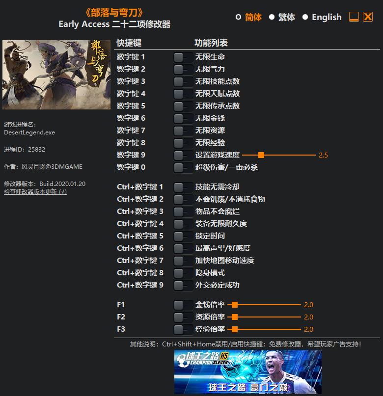 《部落与弯刀》Early Access 二十二项修改器[3DM][2020.01.21更新]